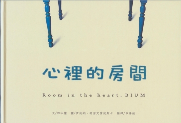 心裡的房間 = Room in the heart, BIUM 封面