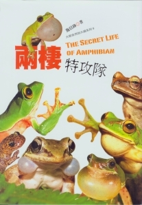 兩棲特攻隊 = The secret life of amphibian 封面