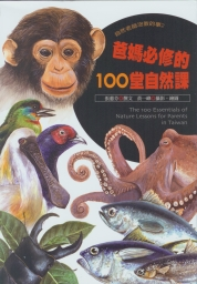 自然老師沒教的事. 2, 爸媽必修的100堂自然課 = The 100 essentials of nature lessons for parents in Taiwan 封面