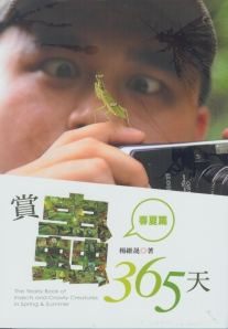 賞蟲365天. 春夏篇 = The yearly book of insects and crawly creatures in spring & summer 封面