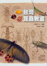 台灣昆蟲教室 = Workshop on insects in Taiwan 封面