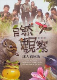 自然觀察達人養成術 = The practical know-how of becoming an observer in the wild 封面