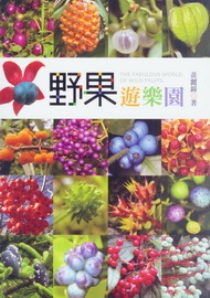 野果遊樂園 = The fabulous world of wild fruits 封面