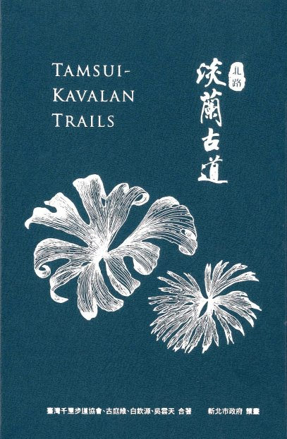 淡蘭古道 : 北路 = Tamsui-Kavalan trails 封面