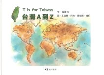 T is for Taiwan台灣A到Z 封面
